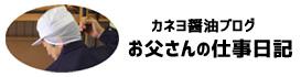 カネヨ醤油ブログ