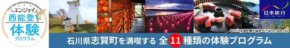 エンジョイ西能登体験プログラム 石川県志賀町を満喫する全11種類の体験プログラム